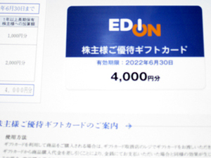 エディオン株主優待ギフトカード4000円分/有効期限2022年6月30日