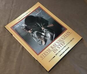 スティーヴィーレイヴォーン 「 イン・ステップ 」 バンドスコア 検索:STEVIE RAY VAUGHAN IN STEP EP LP CD DVD