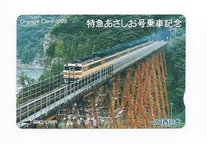 ☆JR西日本☆特急あさしお号乗車記念オレンジカード☆多穴使用済み