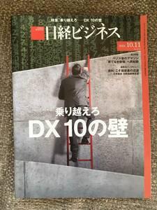 日経ビジネス 2021.10.11 「[特集]乗り越えろ――DX10の壁」