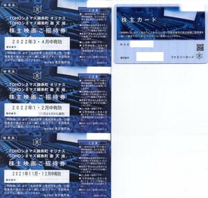 最新☆東京楽天地 株主優待券 6枚 + ファミリーカード1枚(返却不要)