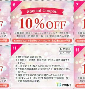 1枚☆東京ドームシティ スペシャルクーポン 10%割引券 1枚 平日券