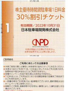 最新 即発送☆日本駐車場開発 CNPD 株主優待 駐車場1日料金 30%割引券 5枚組 最大6セット