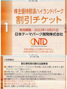 最新☆那須ハイランド 割引券 日本駐車場開発 株主優待券 1枚(枚数変更可)