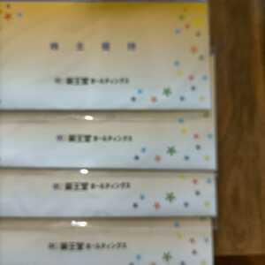 8000円分 薬王堂ホールディングス 株主優待券