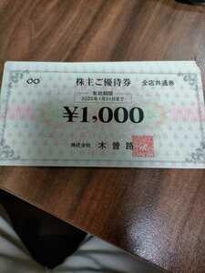 木曽路 株主優待券 1000円券10枚 10,000円分 (税込11,000円分)