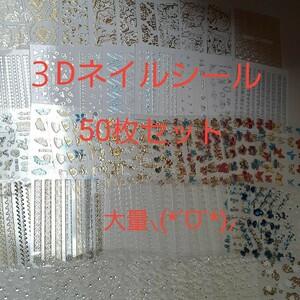 3Dネイルシール50枚セット大量