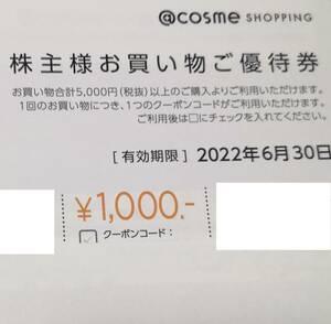 (取引ナビ通知のみ)最新 アイスタイル 株主優待 アットコスメ @COSME 1000円割引 クーポン a