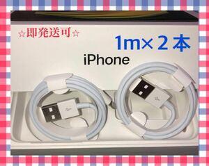 iPhone & iPad 充電用ケーブル ライトニングケーブル新品未使用