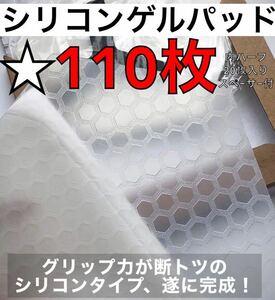 再入荷!シリコンゲルパッド110枚 サーフィンクリアデッキパッド 透明ワックス