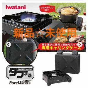 【新品】イワタニ タフまる CB-ODX-1 BBQ カセットコンロ アウトドア  岩谷産業  アウトドアコンロ 黒 キャンプ