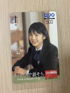 лето .QUO QUO card 500