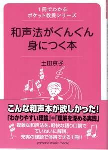 1冊でわかるポケット教養シリーズ 和声法がぐんぐん身につく本 こんな和声本がほしかった! 「わかりやすい理論」+「理解を深める実践」