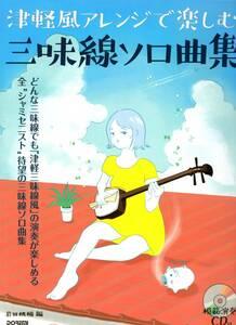 模範演奏CD付 津軽風アレンジで楽しむ三味線ソロ曲集 楽譜 どんな三味線でも津軽風に演奏できる、アレンジでお楽しみください!