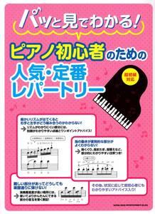 パッと見でわかる!ピアノ初心者のための人気・定番レパートリー 楽譜