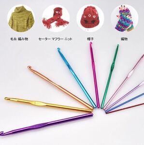 かぎ針22本セット 毛糸用10本+レース用12本 クロシェット 鍵針 スターターセット