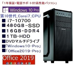 「新品/1年保証」第10世代 i7-10700/SSD-480GB/HDD-1TB/メモリ-16GB/DVDマルチ/Office2019Pro/Win10Pro/2画面/4K対応/電話サポ-ト/領収書OK
