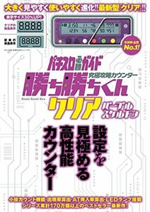 Ultimate Capture Counter Winning Winning Clear Purple Skeleton Special Offer Preliminary Battery Model Counter Pachislot Cheats