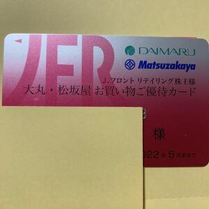 大丸松坂屋 Jフロントリテイリング 株主優待カード 50万円分(男性名義)