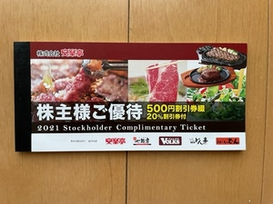 * newest * cheap comfort . stockholder complimentary ticket 1 pcs. 13,000 jpy minute [500 jpy ticket ×26 sheets ]+ [20% discount ticket 6 sheets ] simple registered mail free shipping!
