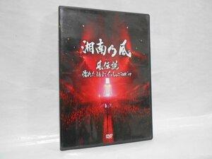【2枚組】湘南乃風 風伝説 ~濡れたまんまでイッちゃって TOUR'09~ DVD