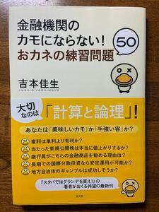 金融機関のカモにならない! おカネの練習問題50/吉本佳生 【著】