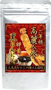六年根高麗人参 & 発酵黒にんにく卵黄 360粒 約6か月分