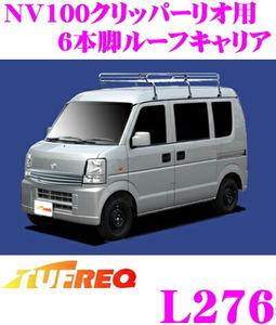 タフレック L276 日産 NV100クリッパーリオ用 H25.12~H27.3(DR64W) ハイルーフ車用 6本脚業務用ルーフキャリア