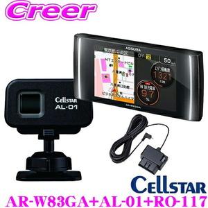 1円スタート【AR-W86LAをご検討中の方へ!!】セルスター AR-W83GA +AL-01 +RO-117 GPSレーダー探知機+レーザー受信機+OBDIIアダプター