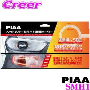 PIAA ピア ヘッド&テールライト融雪ヒーター SMH1 12V車用 5W 安心の保証付き!車検対応品!!