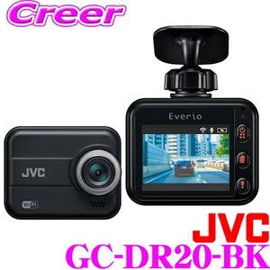 1円スタート JVC ドライブレコーダー GC-DR20-BK スマホ連動 コンパクト 小型 ドラレコ 前方 フロント用 高画質 Wi-Fi