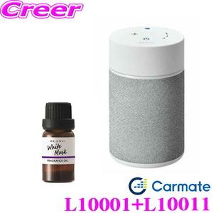 1円スタート カーメイト L10001+L10011 芳香剤 ブラング フレグランスディフューザー ライトグレー+フレグランスオイル ホワイトムスク