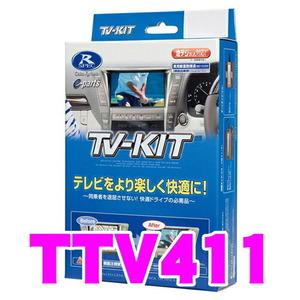1円スタート データシステム テレビキット TTV411 切替タイプ トヨタ 220系 20系 クラウン/レクサス ES300h UX200 UX250h LS500h LC500など