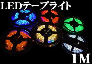 1円スタート 390円便可!LEDテープ☆正面発光[白ベース/LED青/幅10mm/長さ1m]