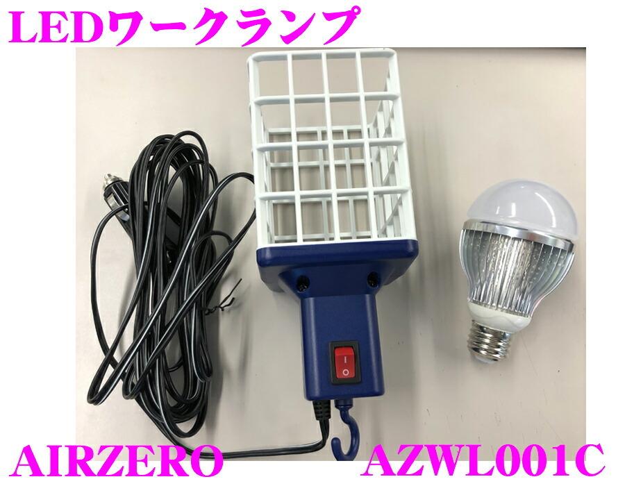 1円スタート 非売品 AIRZERO LEDワークランプ