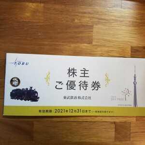東武鉄道 株主ご優待券シート 東武動物公園 東京スカイツリー 割引券 など