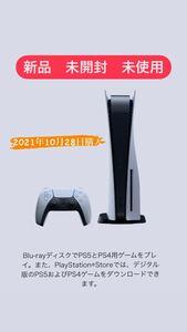 SONY プレイステーション5 プレステ5 PlayStation5 PS5 CFI-1100A01 本体 新品 未開封 未使用