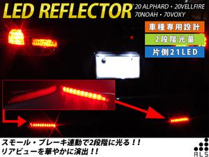 【送料無料】20系 ヴェルファイア Zグレード H20.5~H23.11 LEDリフレクター ブレーキ・スモール連動 後続からの視認性アップ 左右セット