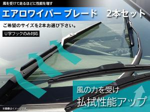 トヨタ ヴィッツ KSP/SCP90 NCP91/95 H17.2~H22.12 対応 エアロワイパーブレード U字フック専用 2本セット 350mm-600mm