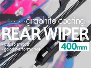 日産 セレナ C25 NC25 CC25 CNC25 年式: H17.5~H22.10 対応 一体型リアワイパー 400mm アタッチメント付き グラファイトラバー使用