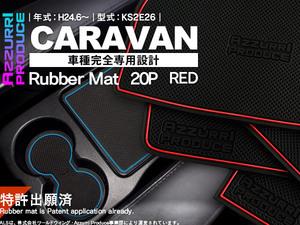 【送料無料】日産 NV350 キャラバン E26 ドアポケットマット ラバーマット 小物入れ 滑り止め 専用設計 20P レッド/赤