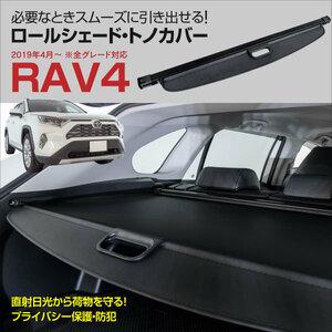 トノカバー ロールシェード 50系 RAV4 荷室隠し プライバシー保護 防犯 PVC帆布+アルミ製