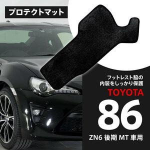 【送料無料】TOYOTA 86 ZN6 後期マニュアル車専用 サイドプロテクトマット クラッチ操作による内装のスレを防ぐ 専用設計 マジックテープ