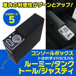 【送料無料】センターコンソールボックス ルーミー・タンク・トール・ジャスティ ブルーLED USB シガーソケット付属 ドリンクホルダー