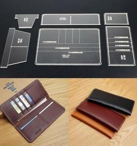 薄い長財布 透明 アクリル型 レザークラフト 型紙