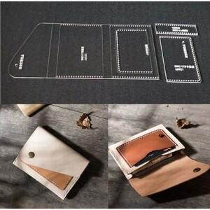 カード・名刺入れ 財布 透明 アクリル型 レザークラフト 型 型紙