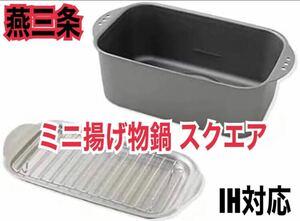 新品未使用 ミニ揚げ物鍋 かんたん揚げ物 ミニスクエア鍋 IH対応 燕三条 日本製