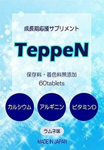 TeppeN 成長期 応援 サプリ 噛んで食べる サプリメント ラムネ味 身長 子供