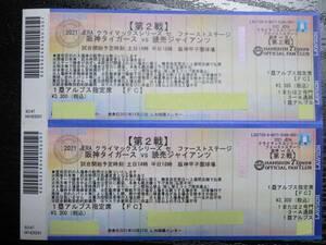 クライマックスシリーズ第2戦 阪神vs読売 1塁アルプス指定席 2枚
