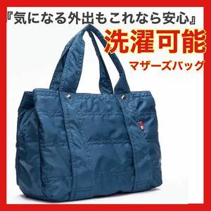 【残りわずか】マザーズバッグ トートバッグ ショルダーバッグ 大容量 軽量 大容量 旅行バッグ トートバッグレディース